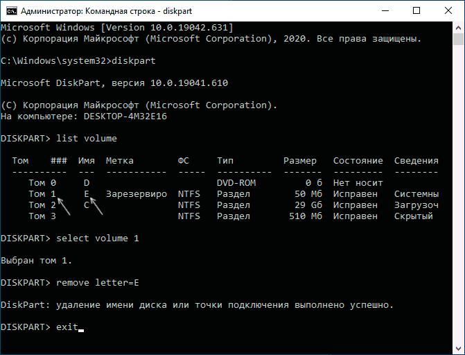 Удаление диска Зарезервировано системой в командной строке