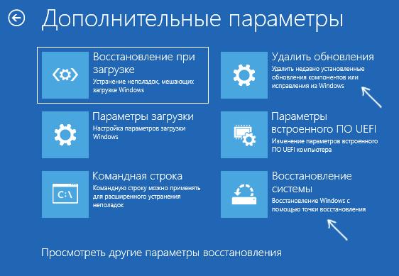 Использование точек восстановления и удаление обновлений Windows 10
