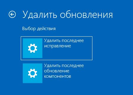 Удаление обновлений Windows 10 в среде восстановления