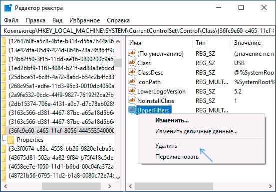 Удаление UpperFilters и LowerFilters в редакторе реестра