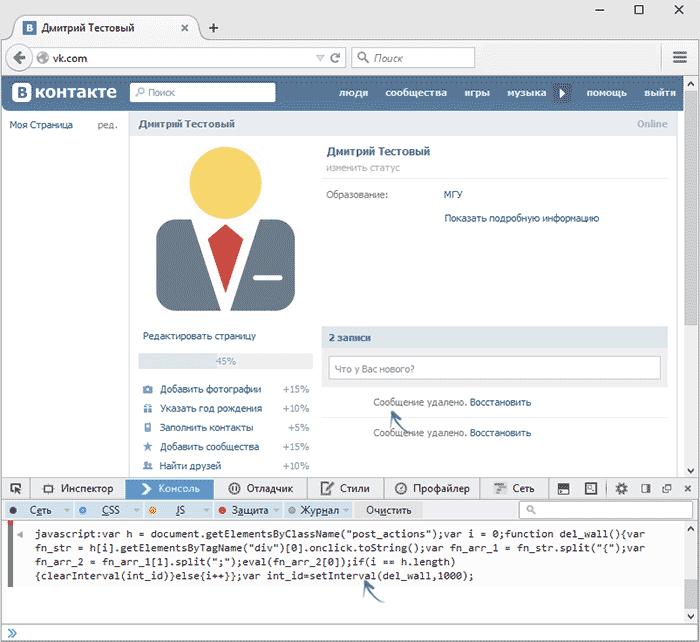 Удалить записи со стены ВК в Mozilla Firefox
