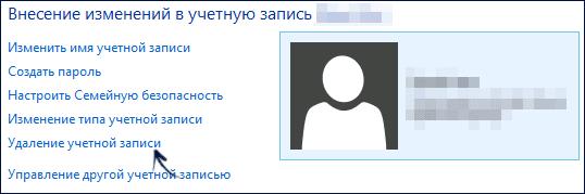 Удалить учетную запись Майкрософт Windows 8.1