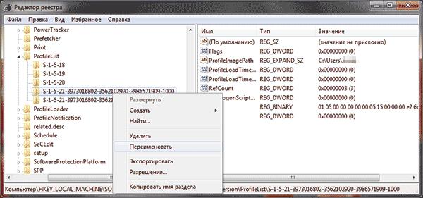 Переименование записи профиля пользователя в реестре