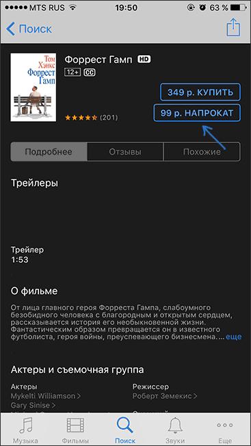 Взять фильм напрокат в iTunes