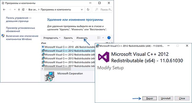 Исправление распространяемых компонентов Visual C++