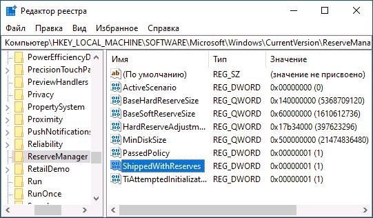 Параметра зарезервированного хранилища в реестре Windows 10