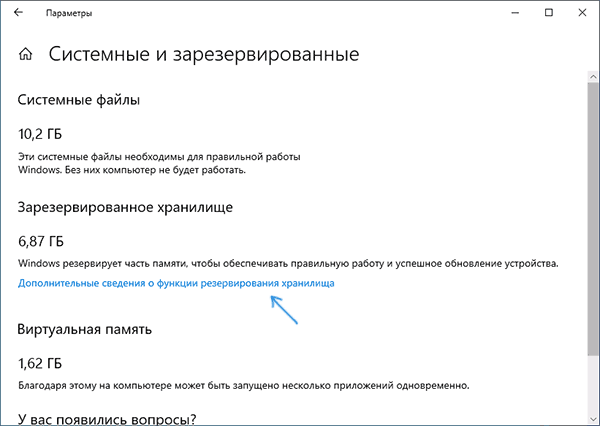Размер зарезервированного хранилища Windows 10