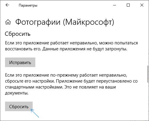 Сброс данных приложения в Windows 10