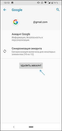 Сброс аккаунта Google, когда приложения не скачиваются
