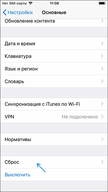 Сбросить iPhone и стереть данные