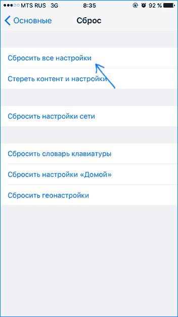 Сброс настроек iPhone при проблемах с Touch ID