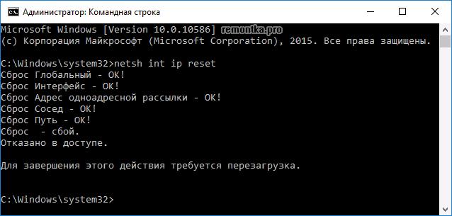 Сброс TCP IP в Windows 10