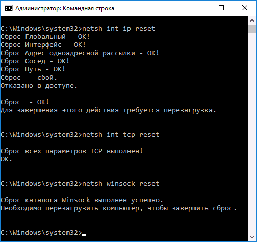 Сброс протокола TCP IP в Windows