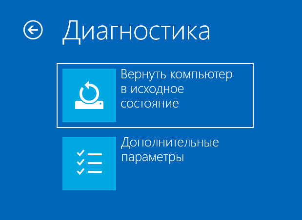 Сброс Windows 10 из среды восстановления