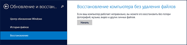Сброс настроек Windows 8
