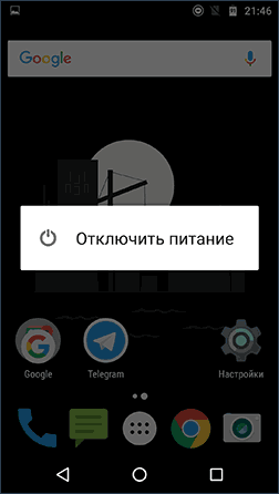 Перезагрузка Android устройства