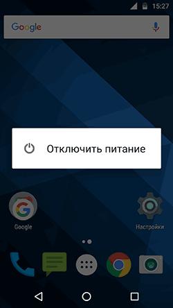 Перезагрузить Android в безопасном режиме