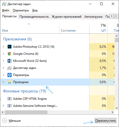 Перезапуск проводника Windows 10