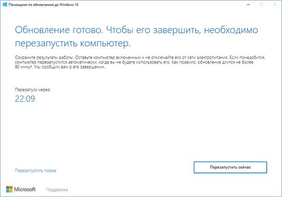 Перезагрузка для установки Creators Update