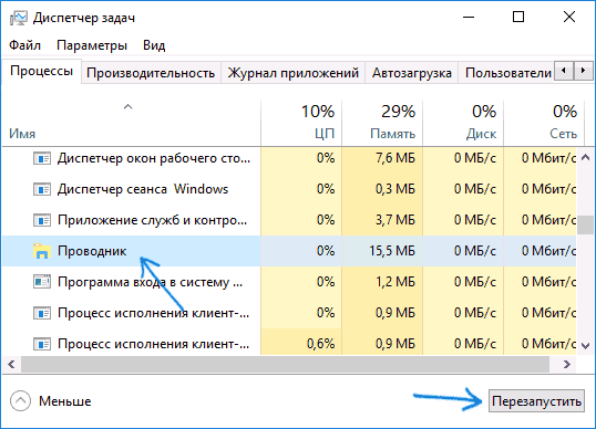 Перезапустить проводник Windows 10