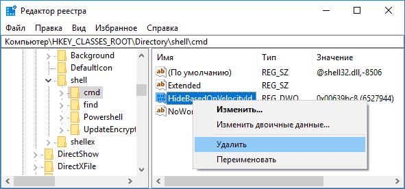 Вернуть пункт Открыть окно команд в редакторе реестра