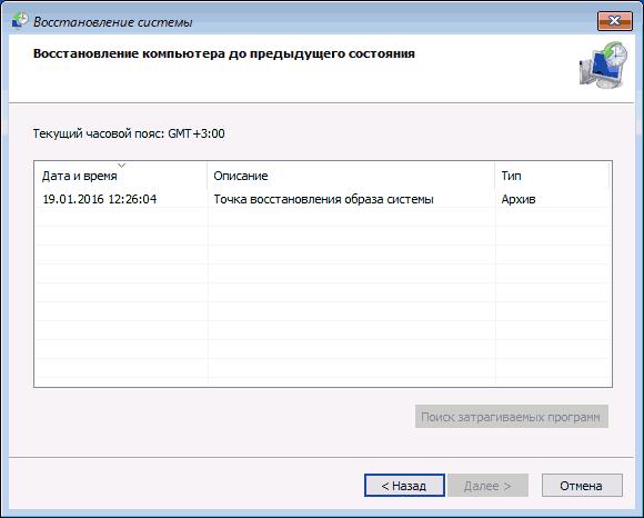 Доступные точки восстановления Windows 10
