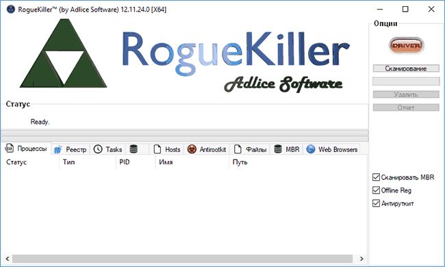 RogueKiller на русском