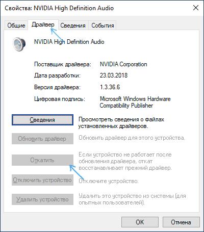 Откат драйвера аудио устройства HDMI
