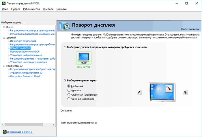 Поворот экрана NVidia