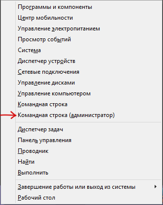 Запуск командной строки от имени администратора в Windows 8
