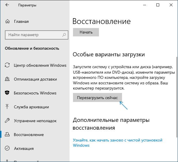 Запуск особых вариантов загрузки Windows 10