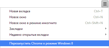 Запуск режима Windows 8 в Chrome