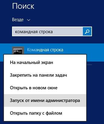 Командная строка в поиске Windows 8