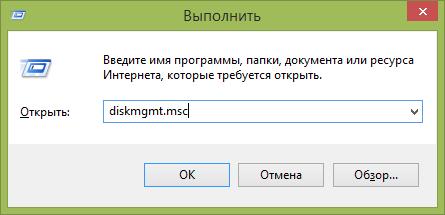 Запуск управления дисками Windows