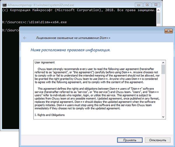 Windows 10 ni o'rnatishda Dism ++ dasturini ishga tushirish