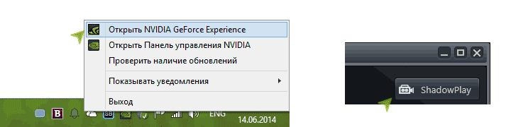 Запуск GeForce Experience