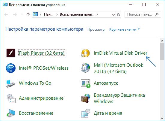 Запуск ImDisk в панели управления