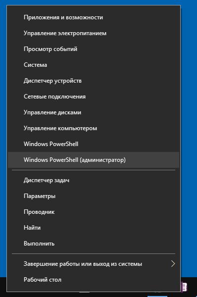 Запуск PowerShell в контекстном меню Пуск