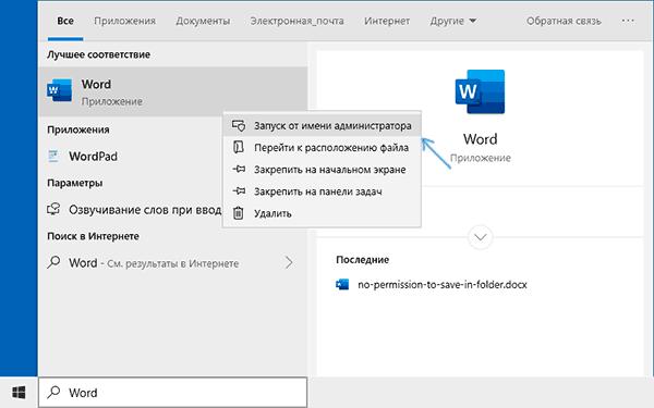 Запуск программы от имени администратора в Windows 10