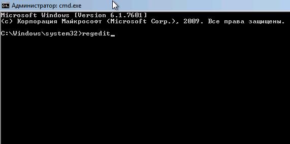 Запуск редактора реестра из командной строки