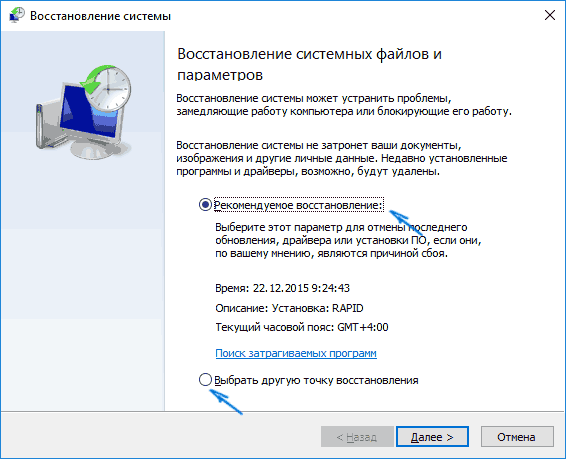 Мастер восстановления Windows 10