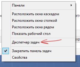 Вызов диспетчера задач из панели задач Windows
