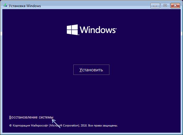 Запуск среды восстановления Windows 10 с загрузочной флешки