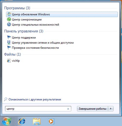 Запуск центра обновлений Windows 7