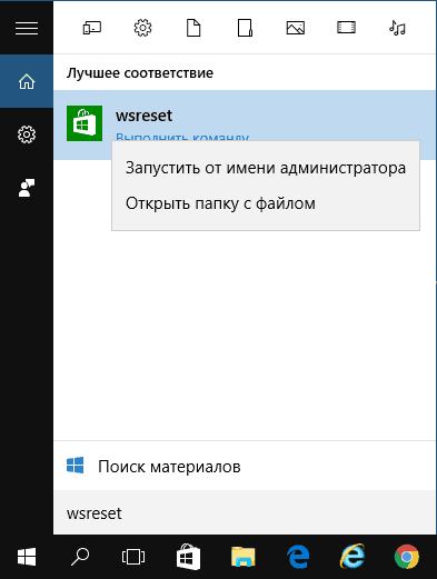 Запуск wsreset в Windows 10