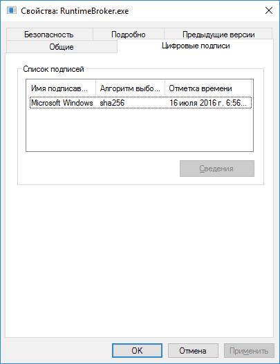 Цифровая подпись runtimebroker.exe