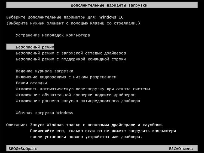 Безопасный режим, запущенный клавишей F8 в Windows 10