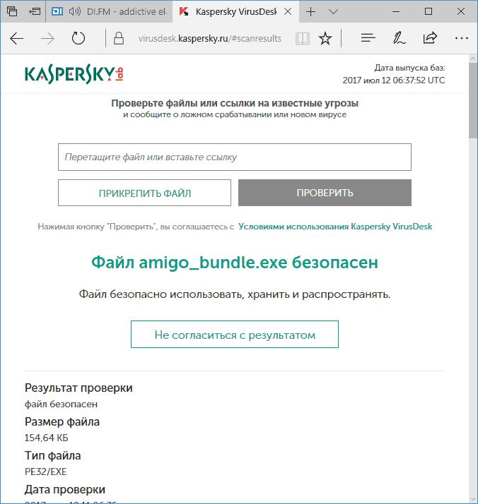Файл безопасен на Kaspersky VirusDesk