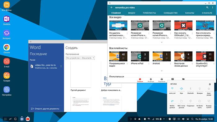 Приложения на рабочем столе Samsung DeX