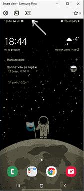 Создание скриншота в Samsung Flow